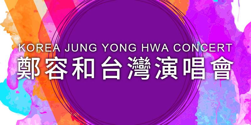 [售票]鄭容和演唱會2020 Jung Yong Hwa-台大綜合體育館拓元購票
