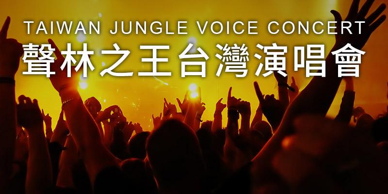 [購票]聲林之王演唱會2019-台北永豐 Legacy Taipei KKTIX 售票 Jungle Voice Concert
