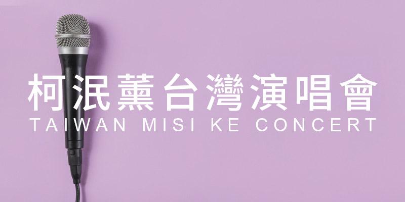 [購票]柯泯薰演唱會2019 Misi Ke Concert-台北 Legacy Taipei iNDIEVOX 售票