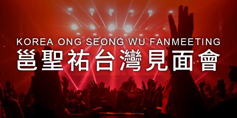 [售票]邕聖祐粉絲見面會2020 Ong Seong Wu FanMeeting-台灣大學體育館 KKTIX