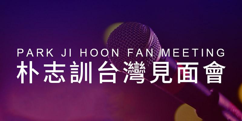[售票]朴志訓粉絲見面會2020 Park Ji Hoon Fan Meeting-台北國際會議中心 ibon