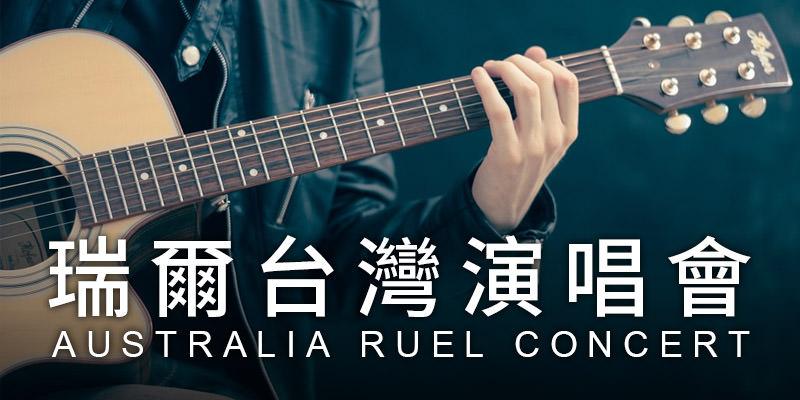 [購票] 2020 Ruel 瑞爾台灣演唱會-台北 Legacy Taipei ibon 售票