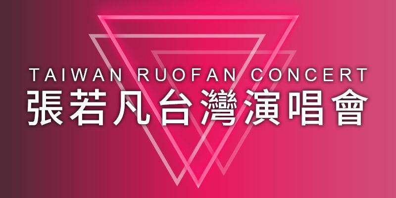 [購票]張若凡演唱會2020 RuoFan-台北永豐 Legacy Taipei iNDIEVOX