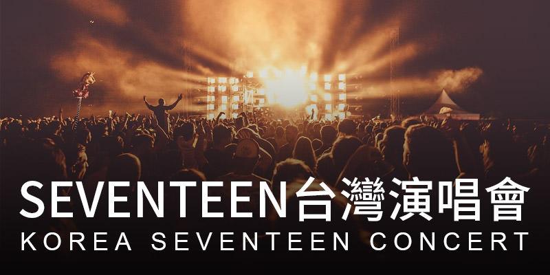 [售票] 2020 Seventeen 台灣演唱會-國立體育大學綜合體育館拓元購票