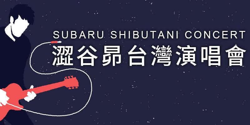 [購票]澀谷昴台北演唱會2020 Subaru Shibutani Concert-ATT SHOW BOX 拓元售票