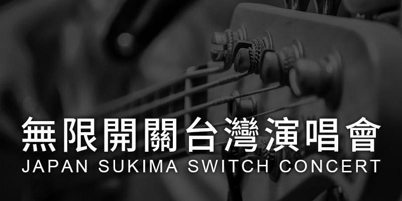 [售票] 2020 Sukima Switch 無限開關演唱會-台北 CLAPPER STUDIO 拓元購票