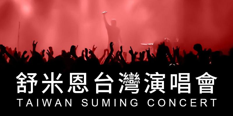 [購票]舒米恩演唱會2020-台北 Clapper Studio/高雄 SPERO KKTIX 售票 Suming Concert