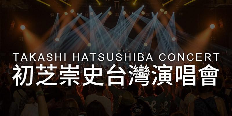 [購票]初芝崇史台北演唱會2019 Takashi Hatsushiba Concert-後台 Backstage Cafe KKTIX