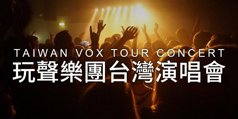 [購票] 2020 VOX 玩聲樂團台北演唱會-Hana 花漾展演空間年代售票