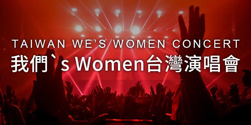 [購票] 2020 我們's Women 演唱會-台北國際會議中心寬宏售票
