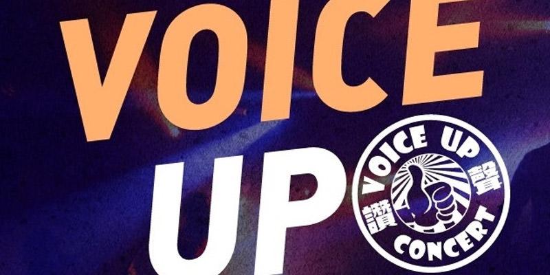 [購票] 2021 Voice Up Concert 讚聲演唱會-台北 Taipei Legacy 寬宏售票