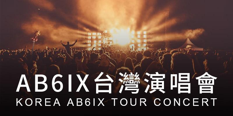 [售票] 2020 AB6IX 台灣演唱會-國立體育大學綜合體育館 ibon 購票