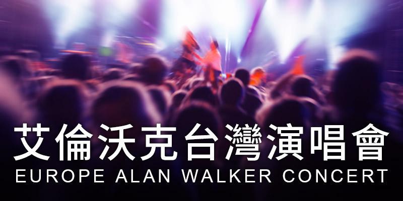 [售票]艾倫沃克演唱會2020 Alan Walker-新北大都會公園 ibon 購票