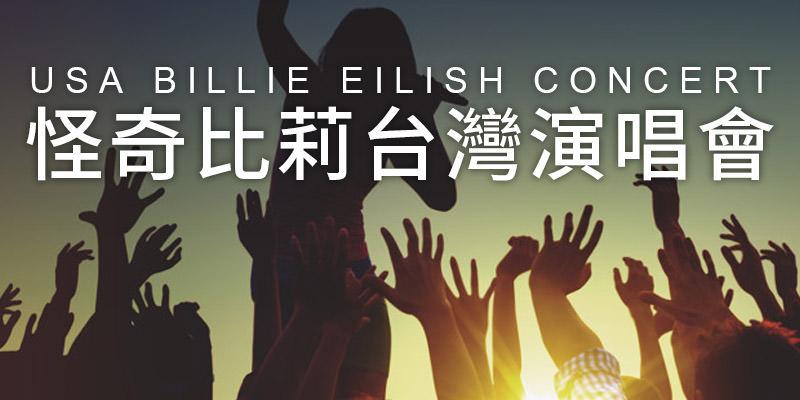 [售票]怪奇比莉台灣演唱會2020 Billie Eilish-台北小巨蛋拓元購票