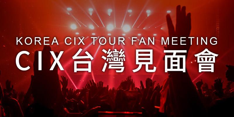 [售票] 2020 CIX Fan Meeting 台灣粉絲見面會-TICC台北國際會議中心 ibon 購票