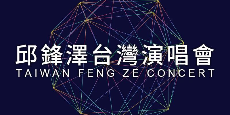 [售票]邱鋒澤演唱會2020-台北 Legacy Taipei ibon 購票 Feng Ze Concert