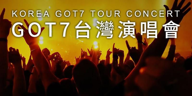 [售票] 2020 GOT7 Keep Spinning 台北演唱會-桃園林口體育館 KKTIX 購票