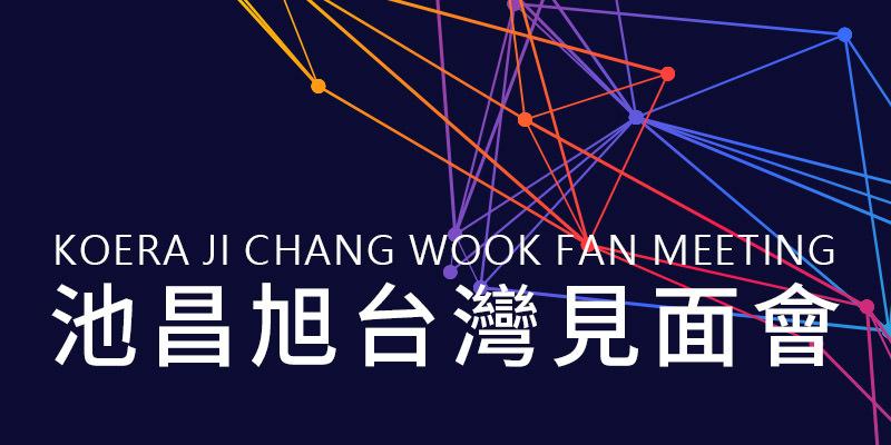 [售票]池昌旭粉絲見面會2020 Ji Chang Wook FanMeeting-臺灣大學綜合體育館 ibon