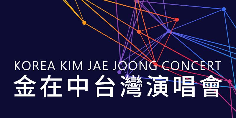 [售票]金在中演唱會2020 Kim Jae Joong Concert-TICC臺北國際會議中心 ibon 購票