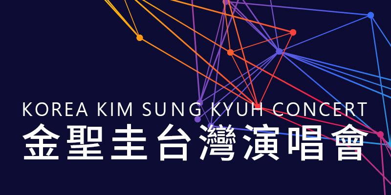 [售票]金聖圭演唱會2020 Kim Sung Kyu-台北國際會議中心 KKTIX 購票