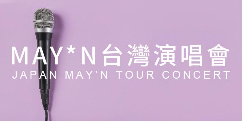 [售票] 2020 May'n 演唱會-中林芽依台北後台 Backstage Cafe 拓元購票
