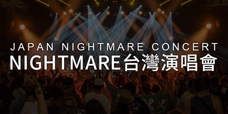 [購票] 2020 Nightmare 台灣演唱會-台北 THE WALL KKTIX 售票