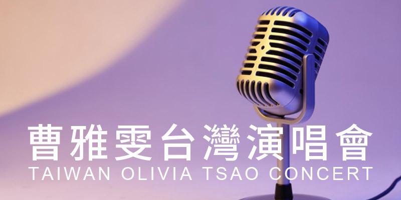 [購票]曹雅雯演唱會2020-台北國際會議中心大會堂年代售票 Olivia Tsao Concert