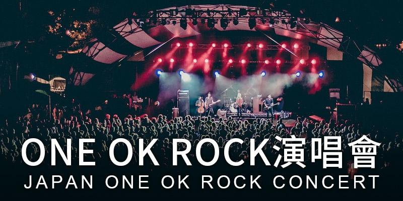 [售票] 2020 ONE OK ROCK 台灣演唱會-台北小巨蛋拓元購票 Eye of The Storm