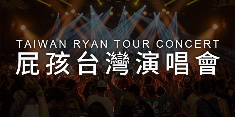[購票]屁孩感謝祭演唱會2020-台北 Legacy Taipei iNDIEVOX 售票 Ryan Concert