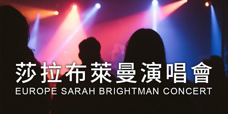 [售票]莎拉布萊曼台灣演唱會2020-台北小巨蛋寬宏購票 Sarah Brightman Concert