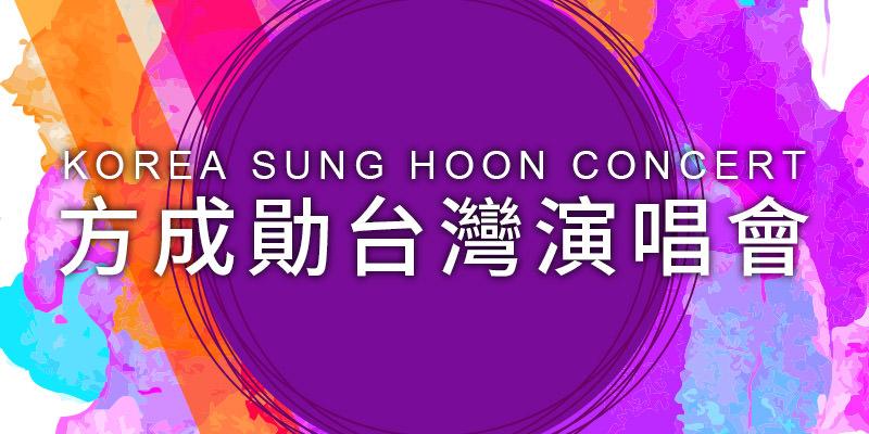 [售票]成勛台北演唱會2020 Sung Hoon Concert-ATT SHOW BOX 大直館 KKTIX 購票