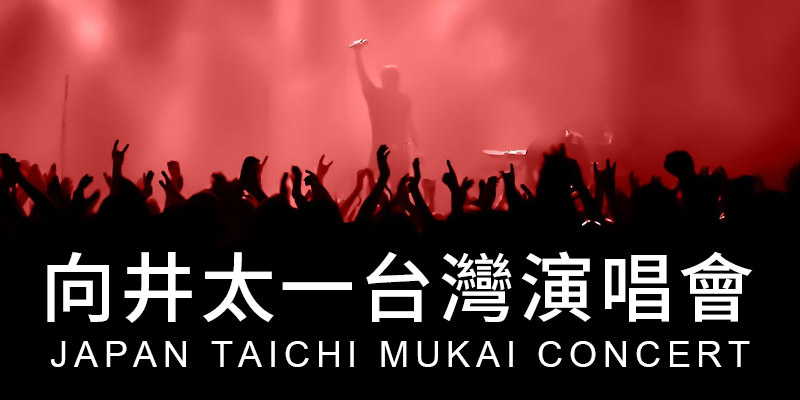 [購票]向井太一演唱會2020-台北 THE WALL KKTIX 售票 Taichi Mukai Concert