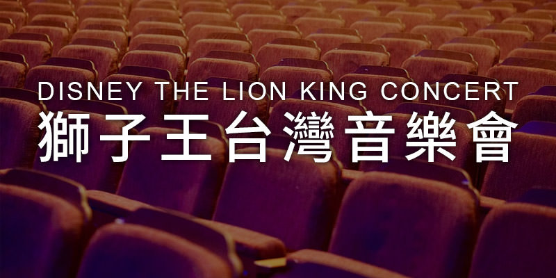 [售票]獅子王電影交響音樂會2020 Disney The Lion King Concert-台北/台中/高雄音樂廳 MNA 購票