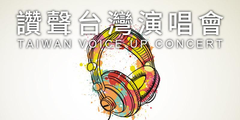 [購票] 2020 Voice Up Concert 讚聲演唱會-台北 Taipei Legacy 寬宏售票