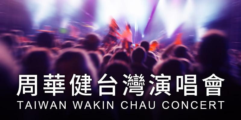 [售票]周華健少年的奇幻之旅演唱會2020-台北/台中 Legacy iNDIEVOX 購票 Wakin Chau Concert