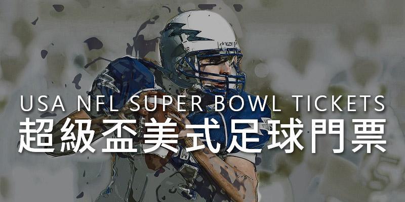 [售票]超級盃門票 NFL Super Bowl Tickets-美式足球總冠軍賽官方購票系統