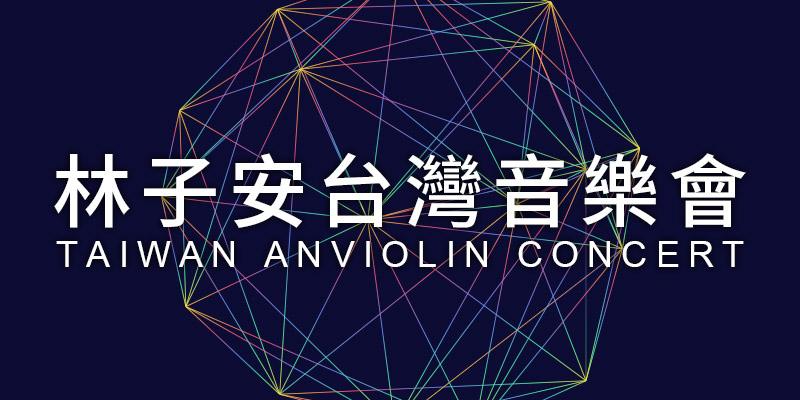 [購票]林子安演奏音樂會2020-台北國軍文藝中心年代售票 AnViolin Concert