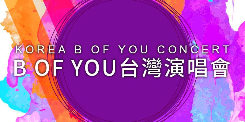 [購票] B Of You 台灣演唱會2020-ATT SHOW BOX 大直館 ibon 售票 B.O.Y Concert