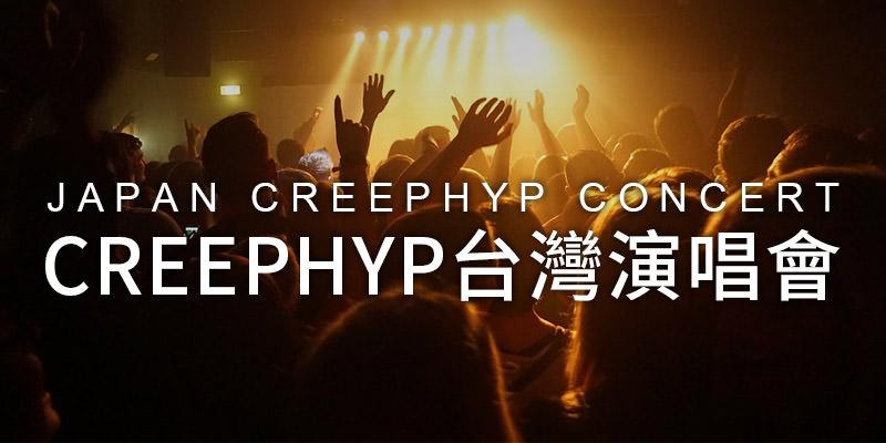 [購票] 2020 CreepHyp 台灣演唱會-台北 THE WALL KKTIX 售票