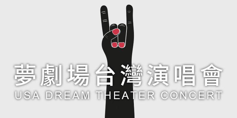 [售票] 2020 Dream Theater 夢劇場演唱會-台大綜合體育館年代購票