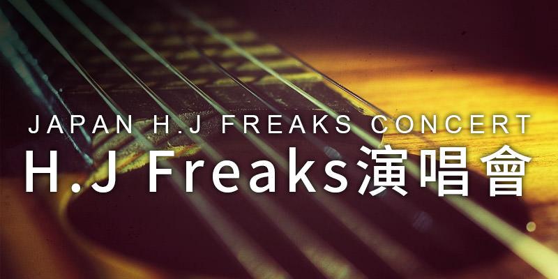 [購票] 2020 H.J Freaks 演唱會-女僕貝斯大叔高雄洛克音樂藝文展演空間年代售票
