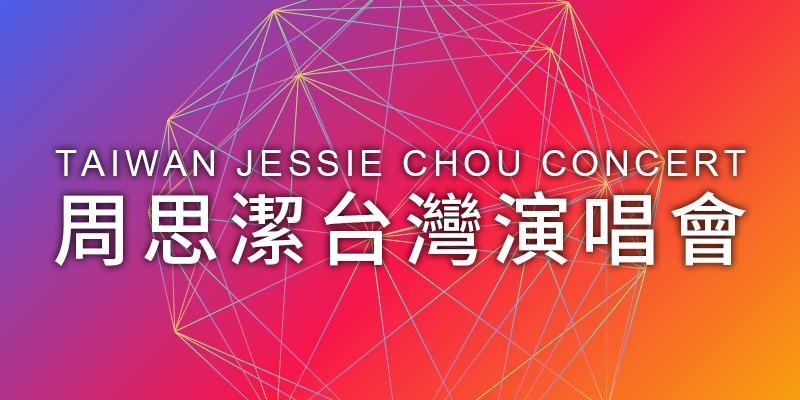 [購票]周思潔傻傻的花演唱會2020-台北 Legacy Taipei iNDIEVOX 售票 Jessie Chou Concert