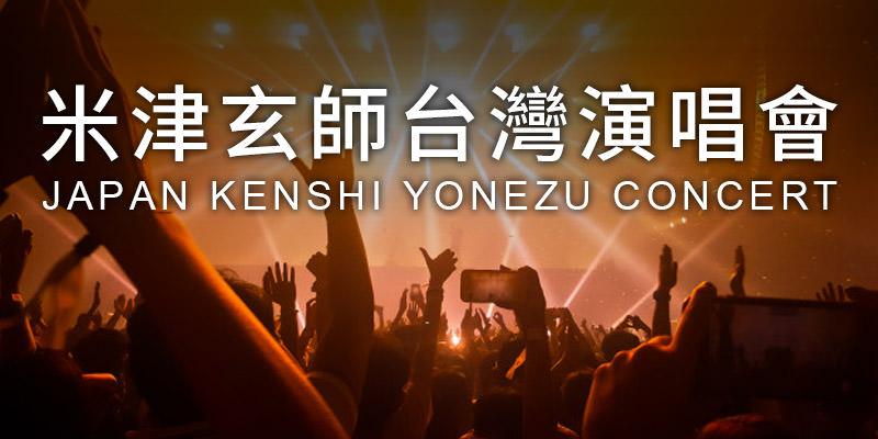 [售票]米津玄師台灣演唱會2020-台北小巨蛋 KKTIX 購票 Kenshi Yonezu Concert