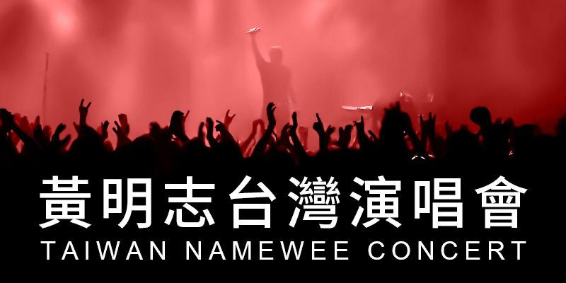 [售票]黃明志禁歌精取之夜演唱會2020-台北/台中/高雄巡迴 iNDIEVOX 購票 Namewee Concert