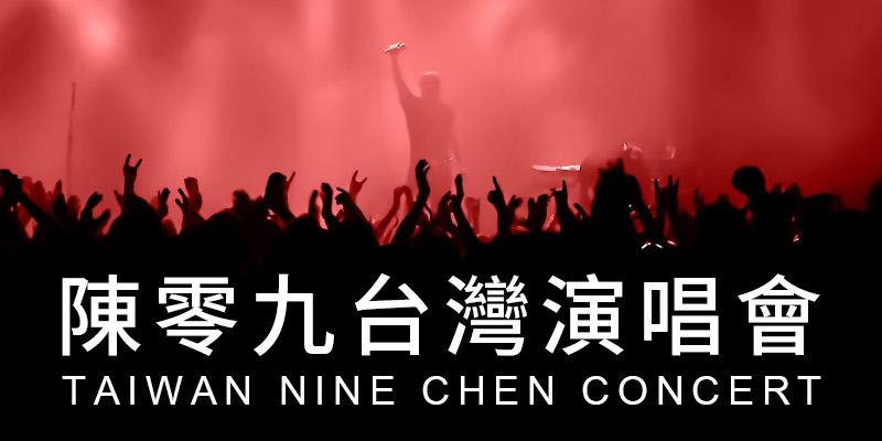 [售票]陳零九天生玩家演唱會2020-台北信義劇場 Legacy MAX ibon 購票