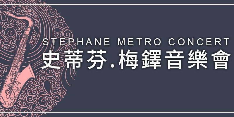 [購票]史蒂芬.梅鐸演唱會2020 Stephane Metro-國立國父紀念館 udn 售票