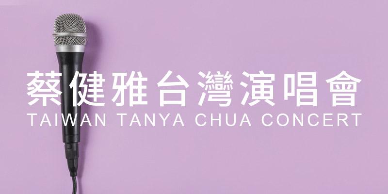 [售票]蔡健雅給世界最悠長的吻演唱會2020-台北小巨蛋拓元購票 Tanya Chua Concert