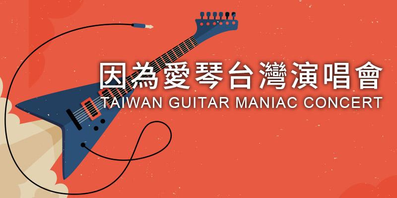 [購票]因為愛琴演唱會2020 Guitar Maniac-台北 Legacy Taipei 大市集售票