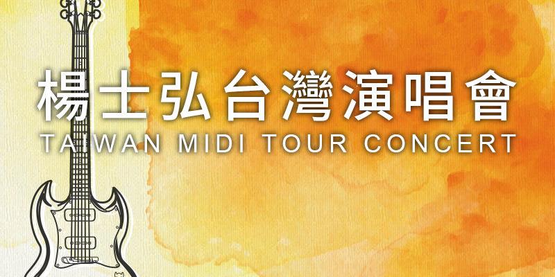 [購票]楊士弘狼狽的你們來看狼狽的我演唱會2020-台北/台中/台南巡迴 iNDIEVOX 售票
