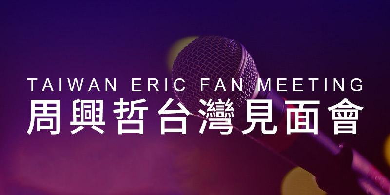 [購票]周興哲粉絲見面會2020-台中/高雄巡迴售票 Eric Fan Meeting